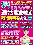 夢21 2020年 02月号 [雑誌] (WAKASA PUB)