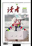 读者 半月刊 2018年夏季卷合订本(2018.7-12期)