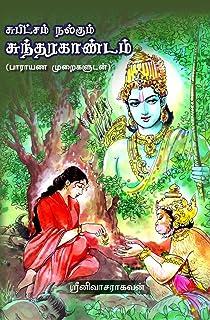 Buy Sundarakandam Book Online at Low Prices in India   Sundarakandam