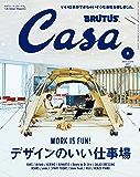 Casa BRUTUS (カーサ ブルータス) 2018年 5月号 [デザインのいい仕事場] [雑誌]