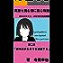 英語を読む前に読む物語 第二話 意味のかたまりを意識する: 謎の女子大生・小杉恵の英語講座