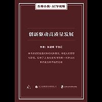 创新驱动高质量发展(谷臻小简·AI导读版)(本书讲述的是面对新时代新情况,年轻人的思想与研究,反映了上海社会科学院新一代学人创新的能力和不俗的见地)
