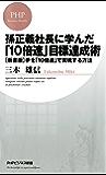 孫正義社長に学んだ「10倍速」目標達成術 [新書版]夢を「10倍速」で実現する方法 PHPビジネス新書