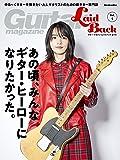 【Amazon.co.jp 限定】Guitar Magazine LaidBack Vol.1 (アマゾン限定特典:本誌未掲載/ビンテージ・ギター・カフェ特別編集版PDF付き) (ギター・マガジン・レイドバック第1号) ゆる〜くギターを弾きたい大人ギタリストのための新ギター専門誌