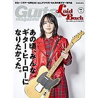 【Amazon.co.jp 限定】Guitar Magazine LaidBack Vol.1 (特典:本誌未掲載/ビンテージ・ギター・カフェ特別編集版PDF) (ギター・マガジン・レイドバック第1号) ゆる〜くギターを弾きたい大人ギタリストのための新ギター専門誌