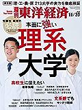 週刊東洋経済 2019年11/30号 [雑誌]