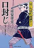 口封じ はぐれ同心 闇裁き7 (二見時代小説文庫)