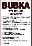 BUBKA(ブブカ) コラムパック 2019年3月号 [雑誌]