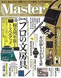 MonoMaster(モノマスター) 2019年 4 月号