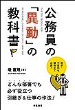 公務員の「異動」の教科書