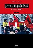決定版 パリ五月革命 私論 (平凡社ライブラリー0875)