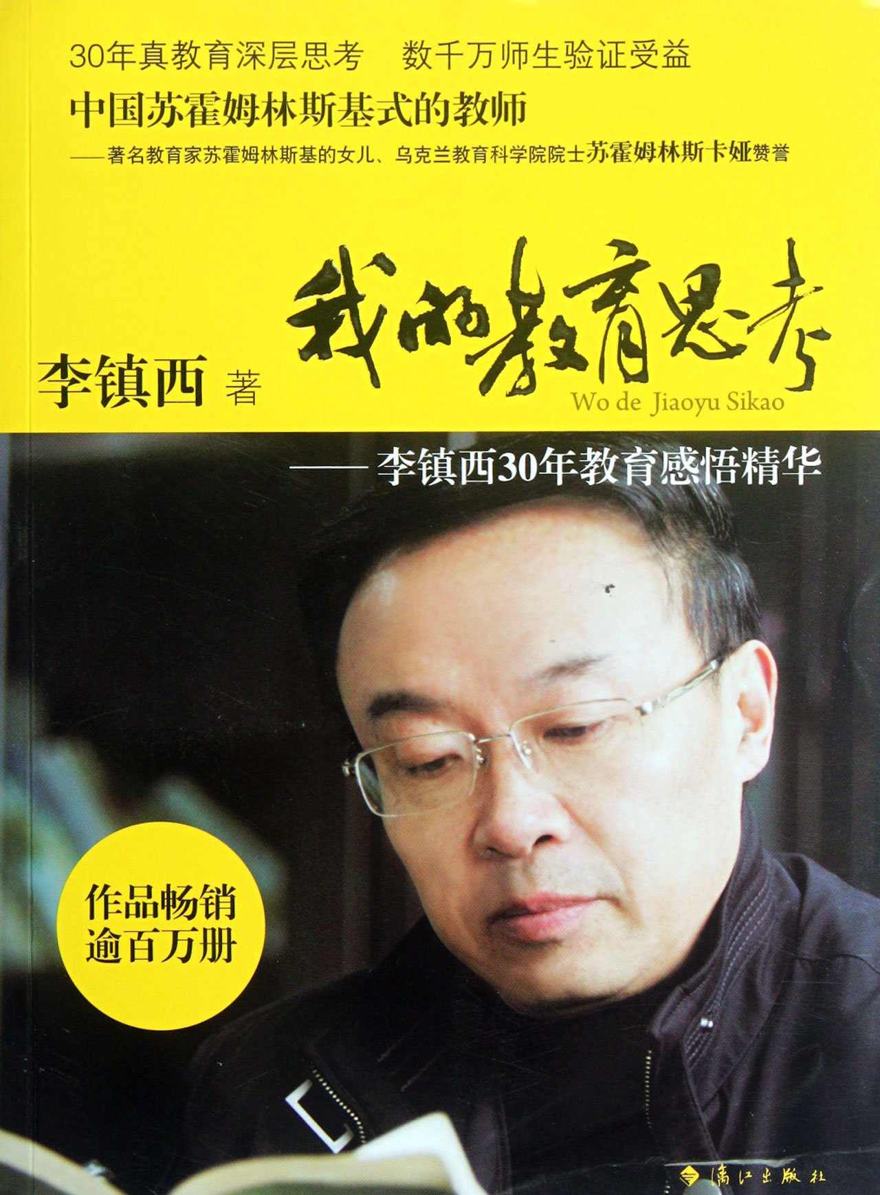 Download My Education Reflections-Li Zhenxis Reflections on His 30 Years of Being Educator (Chinese Edition) pdf epub