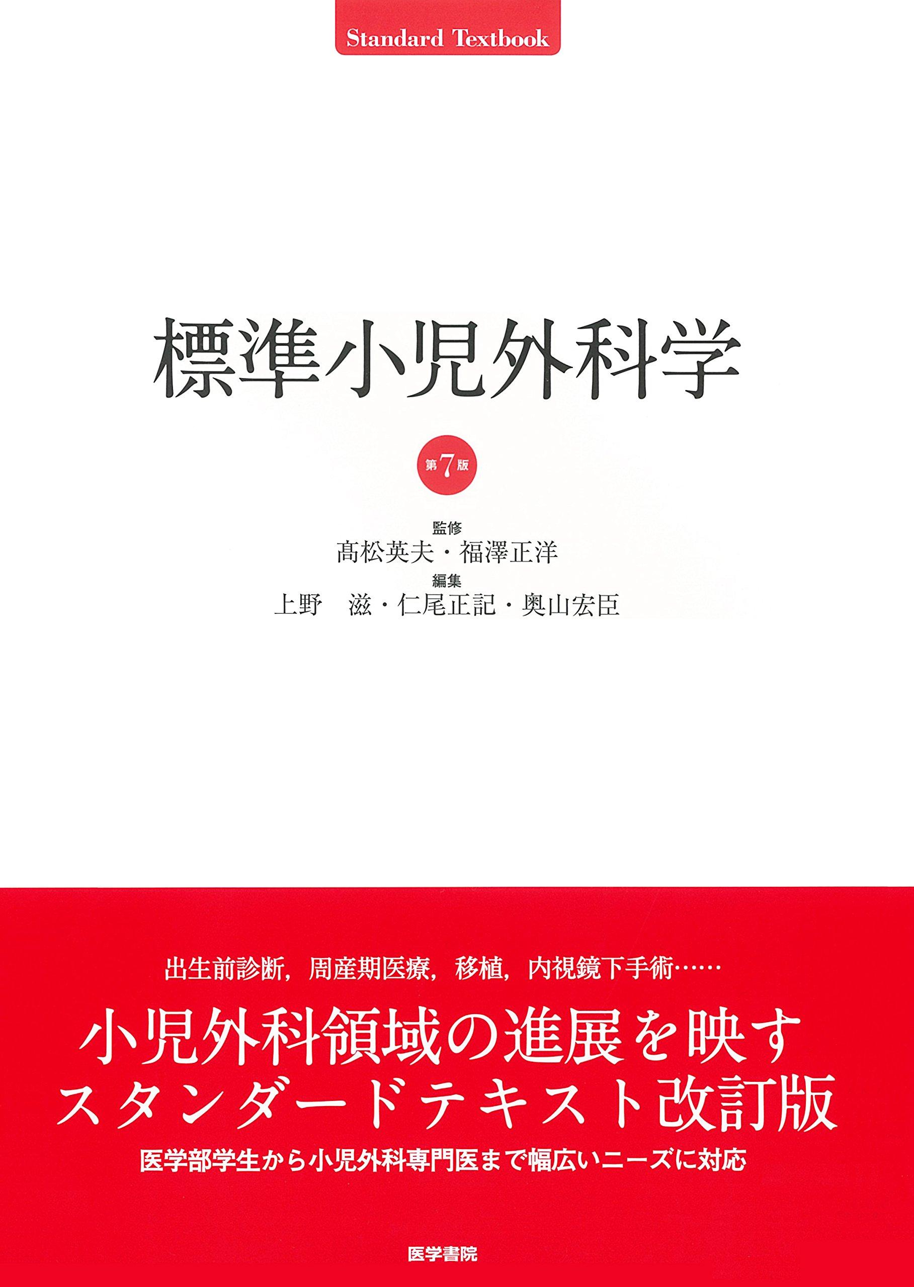 標準小児外科学 第7版 (Standard...