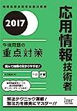2017 応用情報技術者 午後問題の重点対策 (午後試験対策)