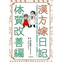 漢方嫁日記 体質改善編: 中医学に教わった冷え性・風邪と気候・医食同源・うつ・生理のこと