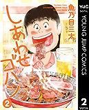 しあわせゴハン 2 (ヤングジャンプコミックスDIGITAL)