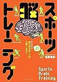 増補改訂版 全てのスポーツが上手くなる! スポーツ脳トレーニング (FUTSAL NAVI SERIES+ 4)