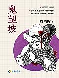鬼望坡(读客熊猫君出品,《死亡通知单》作者周浩晖经典代表作) (刑警罗飞系列)