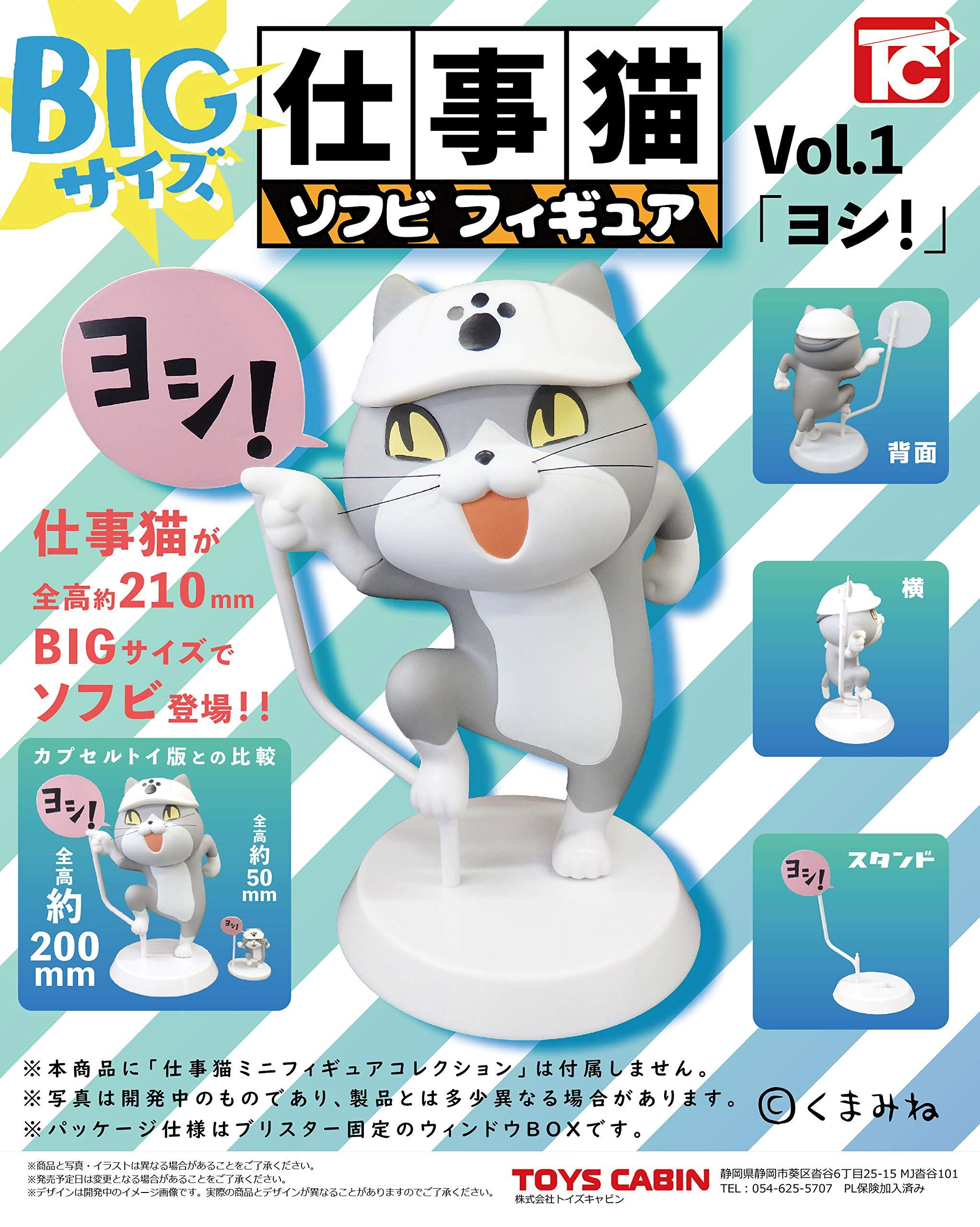 「ヨシ!」BIGサイズの仕事猫ソフビフィギュアVol.1「ヨシ!」が登場!予約受付中【2021年5月発売!】割引情報