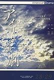 アメリカ演劇 28・29: サム・シェパード特集II/エスニック・マイノリティ演劇特集