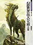 幻想世界の住人たち 3 中国編 (新紀元文庫)