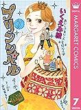 プリンシパル 7 (マーガレットコミックスDIGITAL)