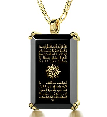 Yellow gold plated arabic necklace for men ayatul kursi pendant yellow gold plated arabic necklace for men ayatul kursi pendant inscribed in 24k gold on black aloadofball Choice Image
