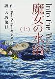 魔女の水浴 Into the Water (上)
