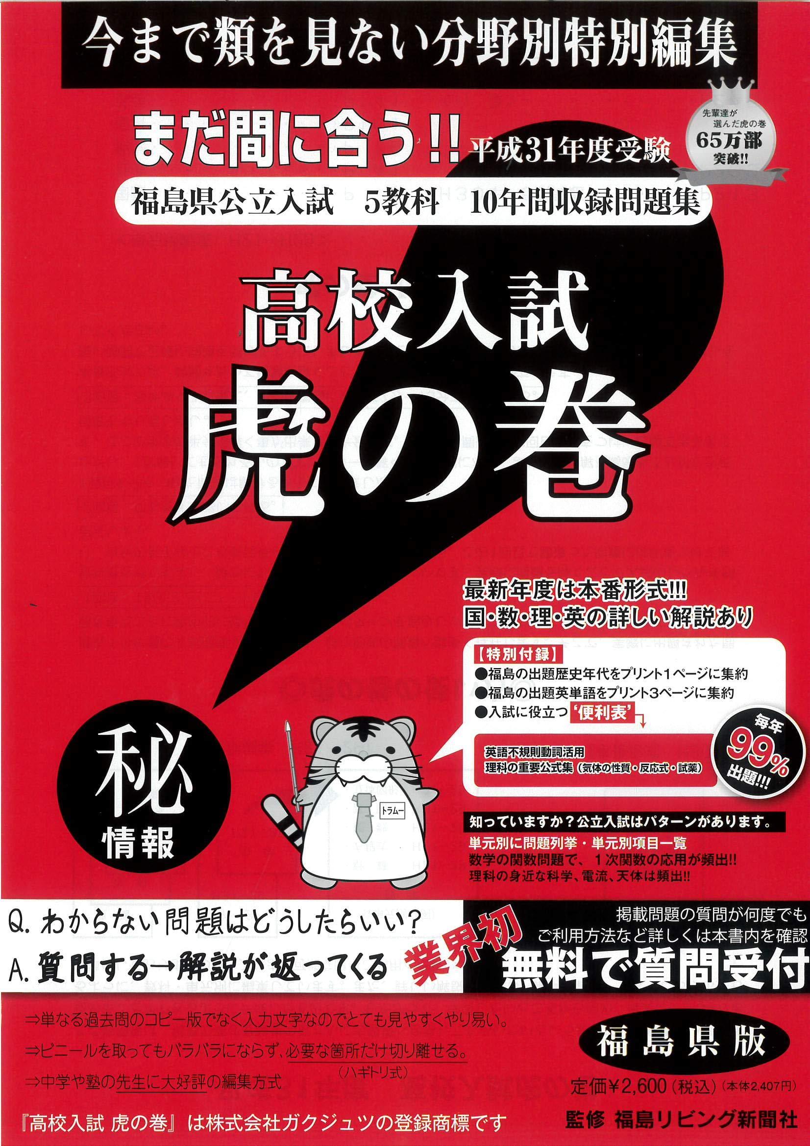 福島 県 高校 合格 発表