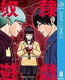 奴隷遊戯 8 (ジャンプコミックスDIGITAL)