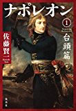 ナポレオン 1 台頭篇 (集英社文芸単行本)