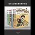 装在口袋里的爸爸(套装共6册) 中国首位迪士尼签约作家杨鹏畅销百万的作品,美国《轨迹》杂志向全世界幻想迷推荐!