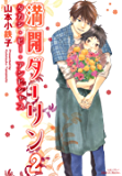 満開ダーリン 2 タカシ・ビー・アンビシャス (HertZ Series;ミリオンコミックス)