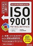【2015年改訂版完全対応】これ1冊でできるわかる ISO9001 やるべきこと、気をつけること (これ1冊でできる・わかる)