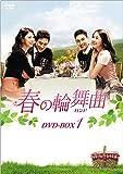 [DVD]春の輪舞曲(ロンド) DVD-BOX1