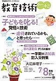 教育技術 小一・小二 2019年 7/8月号 [雑誌] 教育技術シリーズ