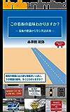 この看板の意味わかりますか: 看板や標識から学ぶ生活英語 (ナラボープレスブックス)