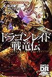 ソード・ワールド2.0ストーリー&データブックドラゴンレイド戦竜伝 (ゲーム関係単行本)