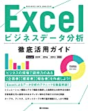 Excelビジネスデータ分析 徹底活用ガイド[Excel 2019/2016/2013対応]
