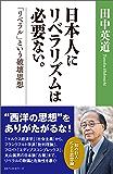 日本人にリベラリズムは必要ない。 「リベラル」という破壊思想 (ワニの本)