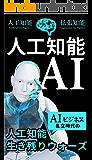 AIビジネス乱立時代: 人工知能を知るにはまずはこれ!