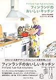 フィンランドのおいしいキッチン (クリエーションシリーズ)