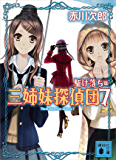 三姉妹探偵団(7) 駈け落ち篇 (講談社文庫)