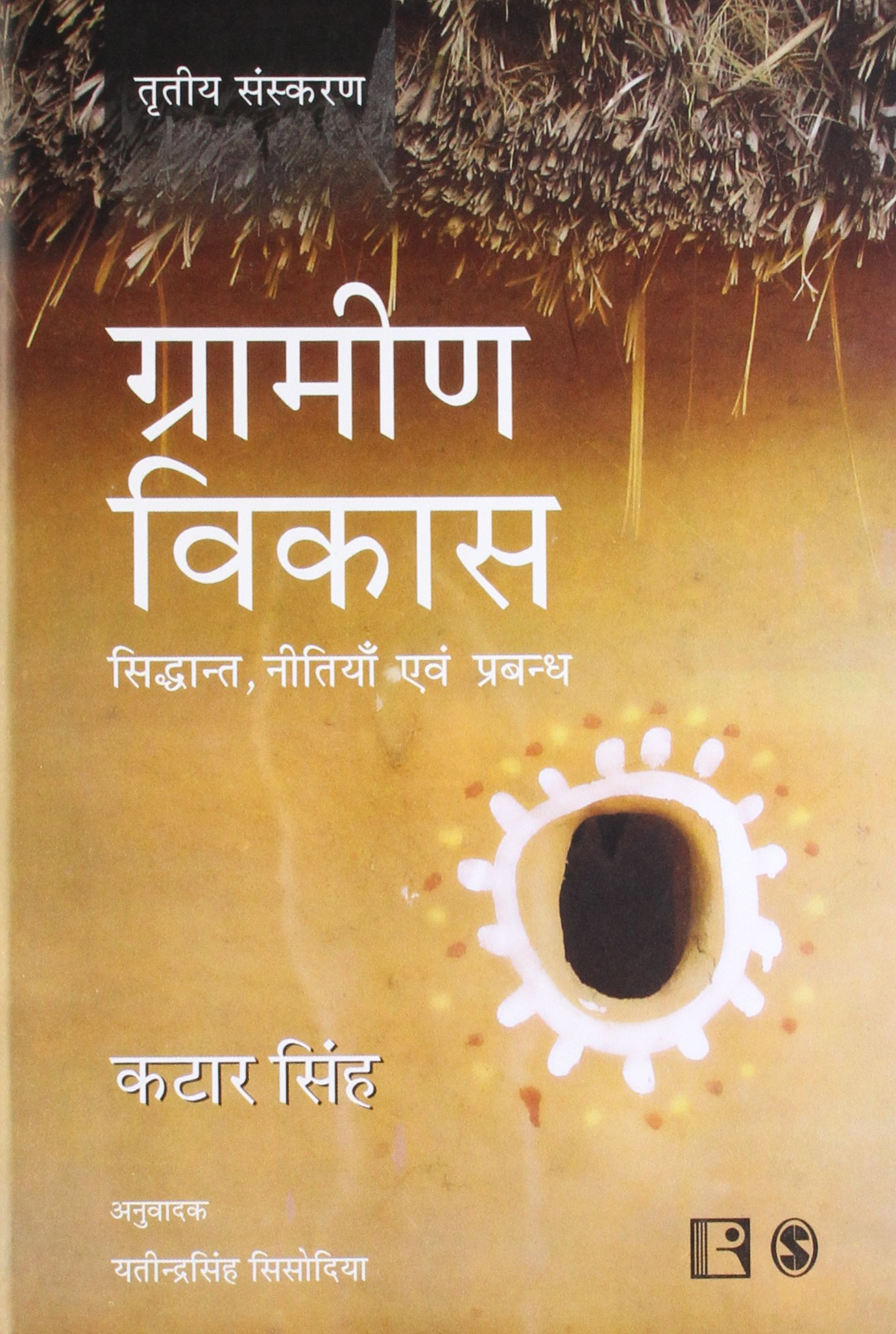 in buy gramin vikas rural development hindi hb book  in buy gramin vikas rural development hindi hb book online at low prices in gramin vikas rural development hindi hb reviews
