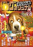 ビッグコミックオリジナル 2018年24号(2018年12月5日発売) [雑誌]