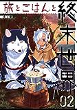 旅とごはんと終末世界 2巻 (デジタル版ガンガンコミックス)