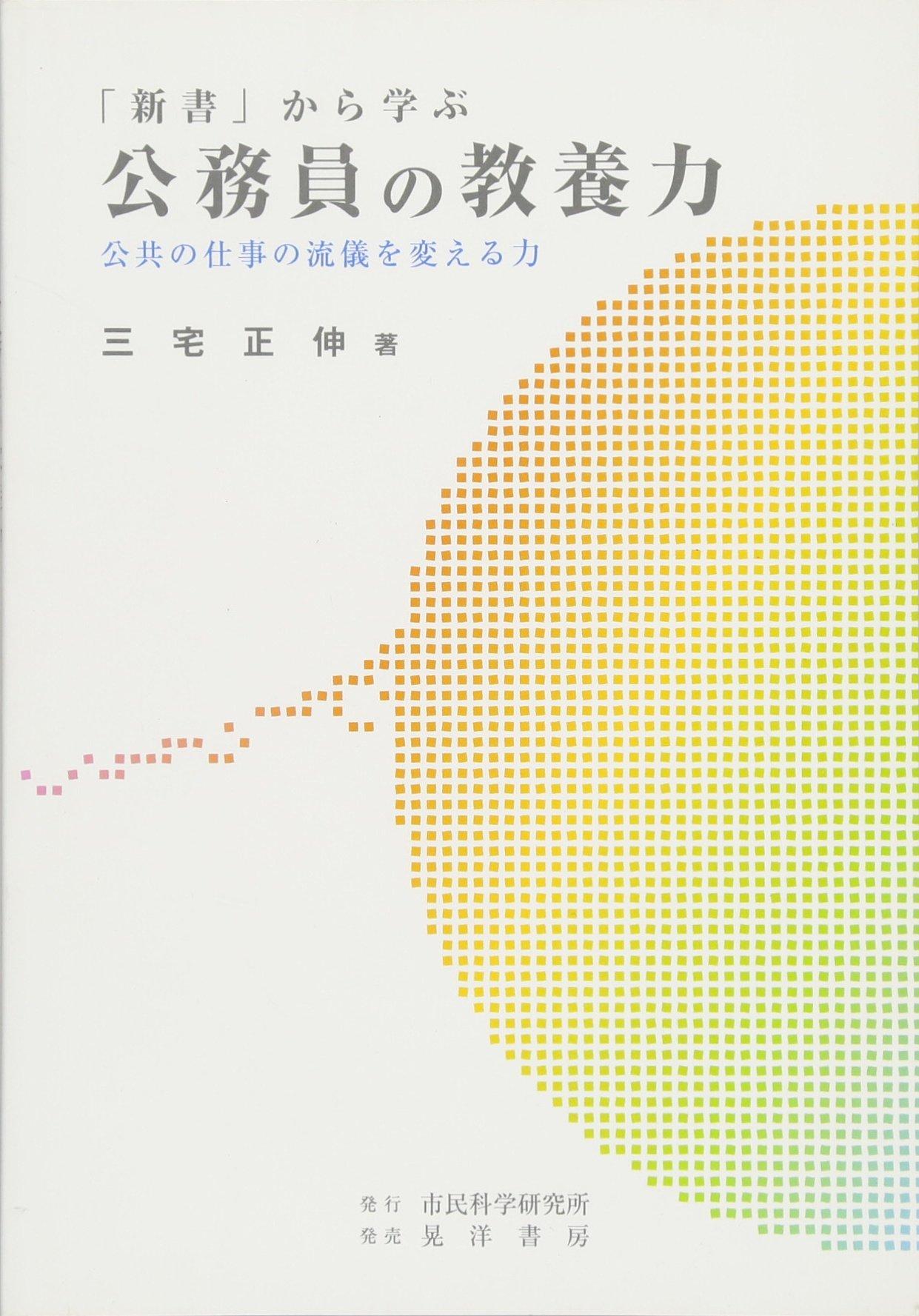 Shinsho kara manabu kōmuin no kyōyōryoku : kōkyō no shigoto no ryūgi o kaeru chikara ebook