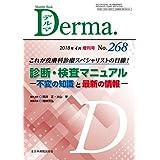 これが皮膚科診療スペシャリストの目線! 診断・検査マニュアル―不変の知識と最新の情報― (MB Derma(デルマ))