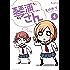 琴浦さん(4巻) (マイクロマガジン・コミックス)