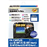 HAKUBA デジタルカメラ液晶保護フィルムMarkII OLYMPUS OM-D E-M1X/E-M1 MarkII/E-M10 MarkIII/E-M10/MarkII専用 DGF2-OEM1X